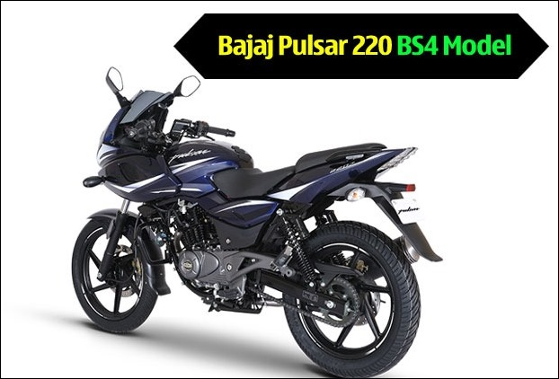 Bajaj Pulsar 220 new BS4 model 2017 gets new colour but with a reduced power