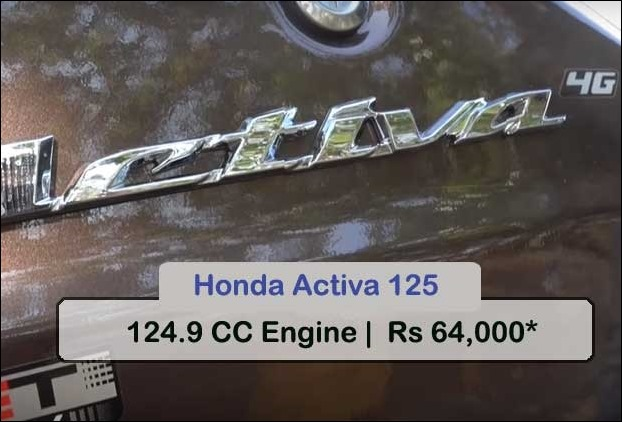 125 cc Honda Activa 125 is a powerful engine option for gearless scooter seekers