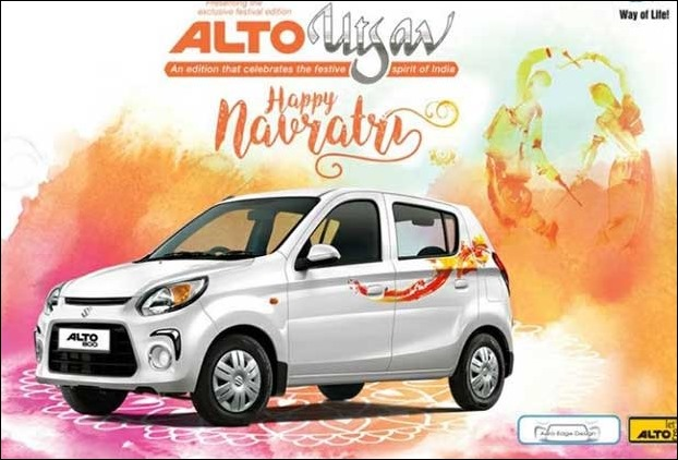Maruti has kept the profile updated with new Utsav Limited Edition